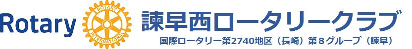 2016-2017諫早西ロータリークラブ